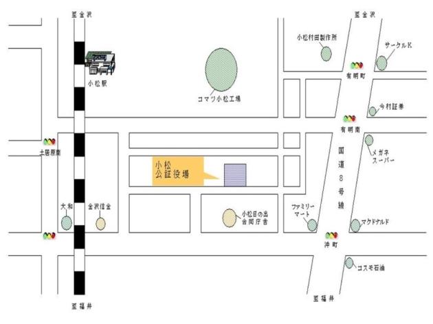 小松公証役場(こまつこうしょうやくば)