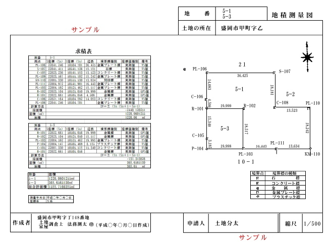 建物図面,各階平面図\u2026建物の位置を表示した図面(建物図面)と建物の各階ごとの形状を表示した図面(各階平面図)です。多くは建物図面と各階平面図が一緒になってい