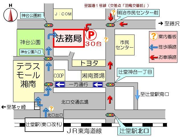 横浜 地方 法務局 湘南 支局